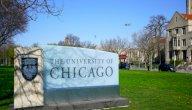 كل ما تود معرفته حول جامعة شيكاغو
