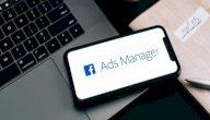 كيف يعمل مدير إعلانات فيس بوك؟