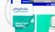 كل ما تود معرفته حول البطاقة الذهبية بنك الرياض
