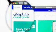 ما شروط فتح حساب التمويل العقاري في بنك الرياض؟