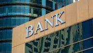 كل ما يهمك لفتح حساب في بنك تونس العربي الدولي