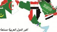 اكبر دولة في العالم العربي