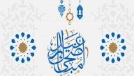 رسائل العيد الاضحى المبارك