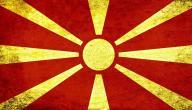 الهجرة الى مقدونيا