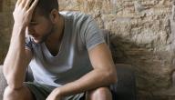 اسباب الضعف عند الرجال
