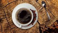 اضرار القهوة على المعدة