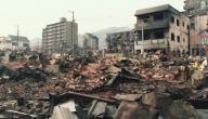 اثار الزلازل والبراكين