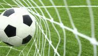 كيف اتعلم لعب كرة القدم