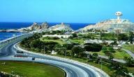افضل الاماكن السياحية في عمان