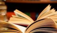 اشهر الروايات العربية