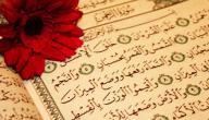 خواص سورة الرحمن