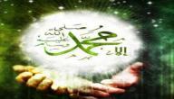فوائد الصلاة على رسول الله