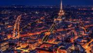 أجمل مدينة في فرنسا