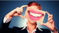 طريقه لتبيض الاسنان في يوم واحد