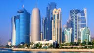 عاصمة دولة قطر