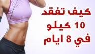 أفضل رياضة لإنقاص الوزن