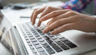الفرق بين التعلم الإلكتروني والتعلم عن بعد