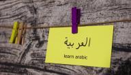 الفرق بين اللغة العربية واللغة الانجليزية
