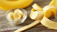 فوائد الموز في الصباح