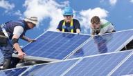 كيفية استخدام الطاقة الشمسية في المنزل