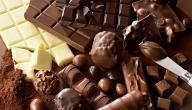 اغرب انواع الشوكولاته