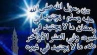 فوائد العشر الأواخر في رمضان