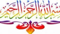 اسرار وخواص بسم الله الرحمن الرحيم