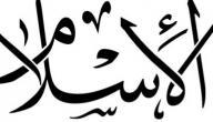 ما تعريف الإسلام؟