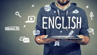 كيف تعلم انجليزي