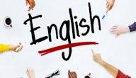 كيف تقوي لغتك الانجليزية