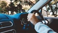 كيفية تعلم قيادة السيارة بسهولة