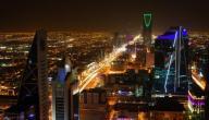 أفضل مدن السعودية