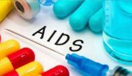 كل ما تريد معرفته عن مرض الإيدز