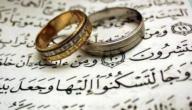 خطوات الزواج في الاسلام