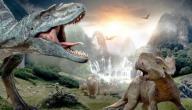 عن عالم الديناصورات