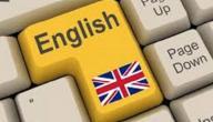 طرق تعلم اللغة الانجليزية بسهولة