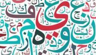 تعلم الحروف العربية بالحركات