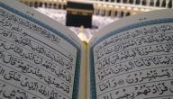 خواص القرآن الكريم