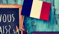 تعلم الحروف الفرنسية للمبتدئين