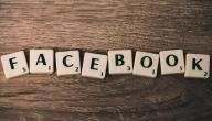 طريقة قفل حساب الفيس بوك نهائيا