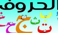 كيف تتعلم كتابة الحروف العربية