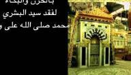 ذكرى وفاة النبي صلى الله عليه وسلم