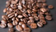 أفضل نوع قهوة