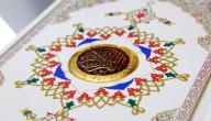 فوائد قراءة سورة الواقعة للرزق