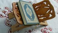 الطريقة الأفضل لحفظ القرآن الكريم في شهر