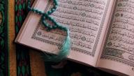 أفضل طريقة لحفظ القرآن الكريم للكبار