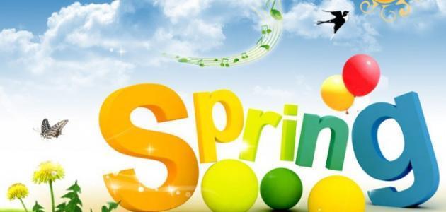 بحث عن عيد الربيع