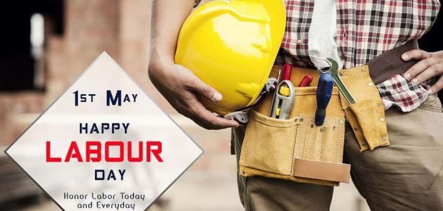 بحث عن عيد العمال