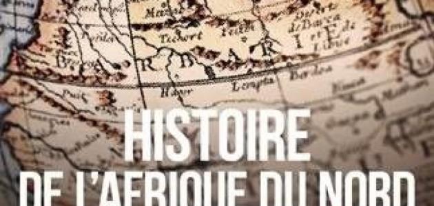 أقدم مدينة في شمال إفريقيا