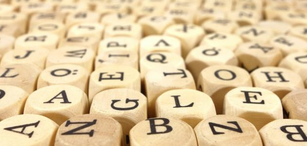 تعلم حروف اللغة الإنجليزية للأطفال